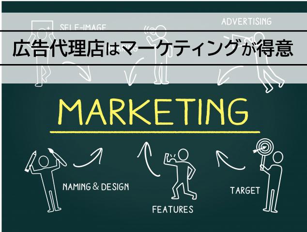 広告代理店はマーケティングが得意