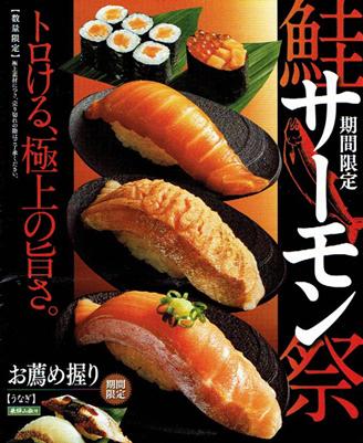 思わずつまみたくなるサーモン寿司の写真
