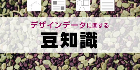 デザインデータに関する豆知識