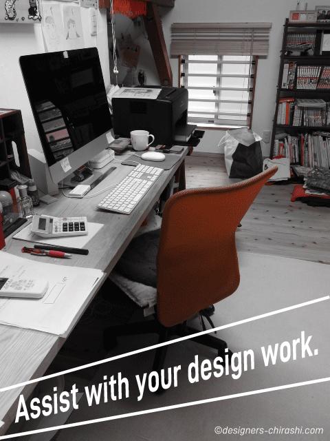 忙しい時はデザイン業務をアシストします!