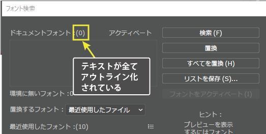 ドキュメントフォント(0)と表示されていればテキストが全てアウトライン化されている。