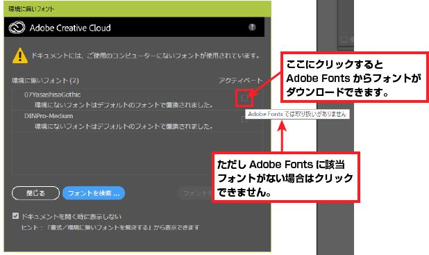 AdobeFontsに該当フォントがない場合はアクティベート出来ません。