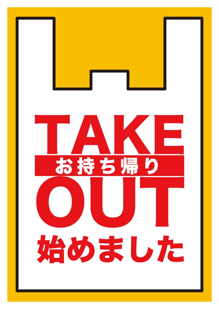 takeout(お持ち帰り)始めました