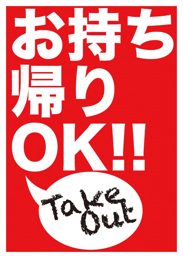 お持ち帰り(takeout)OK!!