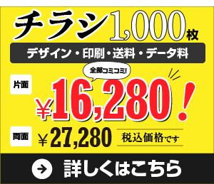 【激安】チラシデザイン・印刷1000枚セットがお得です