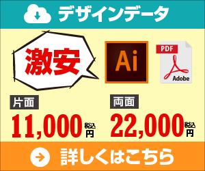 デザインデータが激安!片面11000円。両面22000円。税込