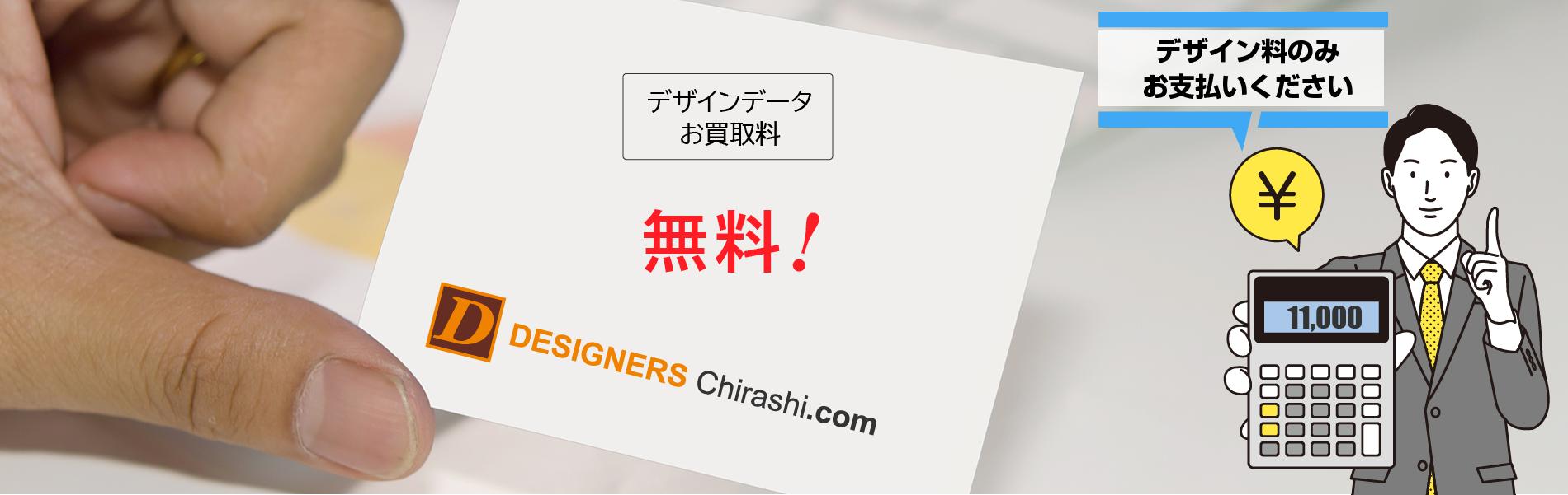 チラシデザインデータお買取料無料!